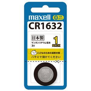 (まとめ)マクセル リチウムコイン電池CR1632 1個【×20セット】 - 拡大画像