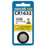 (まとめ)マクセル リチウムコイン電池CR1632 1個【×20セット】