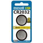 (まとめ)マクセル リチウムコイン電池CR2032 2個入【×10セット】