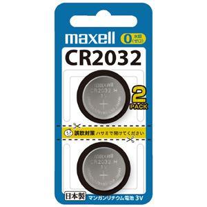 (まとめ)マクセル リチウムコイン電池CR2032 20個入【×2セット】 - 拡大画像