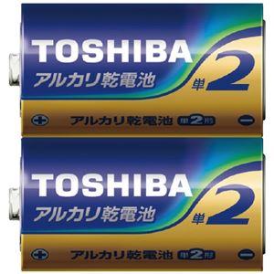 東芝アルカリ乾電池 単2形 2本×50パック - 拡大画像
