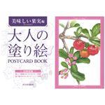(まとめ) 河出書房新社 大人の塗り絵POSTCARDBOOK美味しい果実編【×5セット】