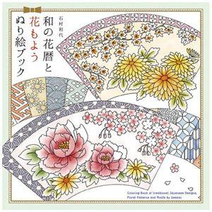 (まとめ)パイインターナショナル 和の花暦と花もよう ぬり絵ブック【×3セット】 - 拡大画像