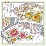 (まとめ)パイインターナショナル 和の花暦と花もよう ぬり絵ブック【×3セット】