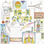 (まとめ)パイインターナショナル 世界一周なぞり描き ときめきを紡ぐ旅【×3セット】