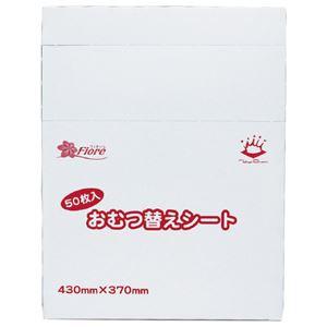 (まとめ)アートナップ おむつ替えシート50枚入【×10セット】 - 拡大画像