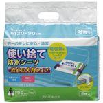 (まとめ)アイリスオーヤマ 使い捨て防水シーツ大判タイプショート8枚【×20セット】