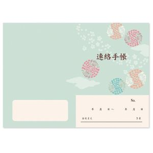 (まとめ)今村紙工 介護連絡ノート 10冊入【×10セット】 - 拡大画像