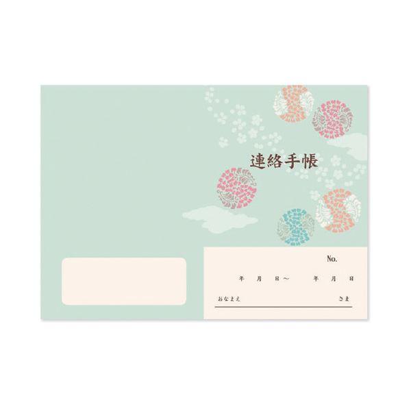 (まとめ)今村紙工 介護連絡ノート 10冊入【×10セット】
