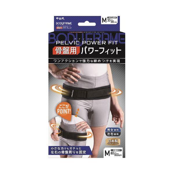 (まとめ)中山式産業 中山式ボディフレーム骨盤 パワーフィットM【×2セット】