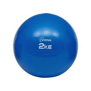 (まとめ)トーエイライト ソフトメディシンボール2kg【×3セット】 - 拡大画像
