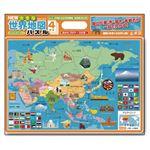(まとめ)幻冬舎 NEW大きな世界地図パズル【×3セット】