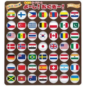 (まとめ)ゼネラル 脳トレボードゲーム 国旗あてクイズ【×2セット】 - 拡大画像