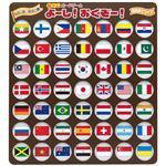 (まとめ)ゼネラル 脳トレボードゲーム 国旗あてクイズ【×2セット】