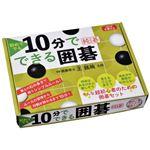 (まとめ)幻冬舎 初めてでも10分でできる囲碁 純碁【×3セット】