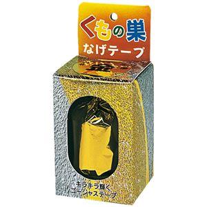 (まとめ)カネコ くもの巣投げテープ GT-1 金【×20セット】 - 拡大画像