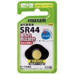(まとめ)マクセル 酸化銀ボタン電池 1個パック SR44 1BS C【×20セット】
