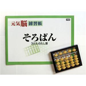 (まとめ)トモエ算盤 元気脳練習帳とそろばんセット KAIG20U【×3セット】 - 拡大画像