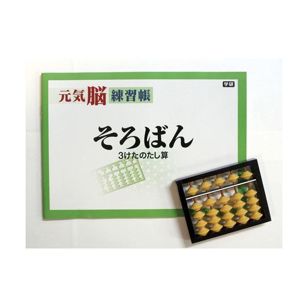 (まとめ)トモエ算盤 元気脳練習帳とそろばんセット KAIG20U【×3セット】