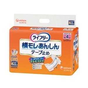 (まとめ)ユニ・チャーム ライフリー横モレ安心テープ止めS22枚【×3セット】 - 拡大画像