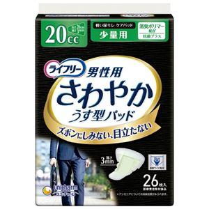 (まとめ)ユニ・チャーム さわやかパッド男性用 少量用【×5セット】 - 拡大画像
