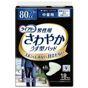(まとめ)ユニ・チャーム さわやかパッド男性用 中量用【×5セット】 - 拡大画像