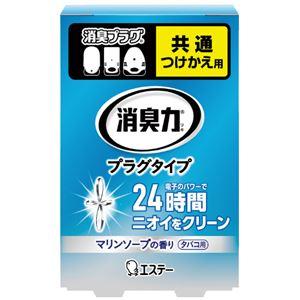 (まとめ)エステー 消臭力プラグ付替 マリンソープ20ml【×20セット】 - 拡大画像