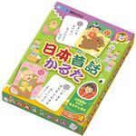 (まとめ)銀鳥産業 日本昔話かるた MA-NMBC2【×10セット】