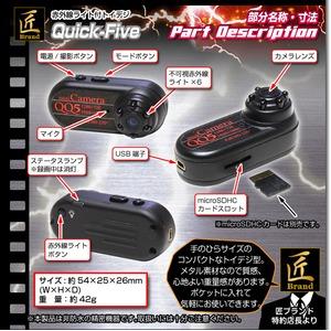 【小型カメラ】トイデジタルカメラ(匠ブランド)『クイックFIVE』(クイックファイブ) f06