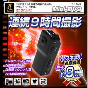 【小型カメラ】ミニDVカメラ(匠ブランド)『Mini-DV9』(ミニDV9) - 拡大画像