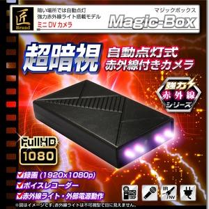 【小型カメラ】ミニDVカメラ(匠ブランド)『Magic-Box』(マジックボックス) - 拡大画像
