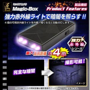 【小型カメラ】ミニDVカメラ(匠ブランド)『Magic-Box』(マジックボックス) h03