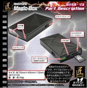 【小型カメラ】ミニDVカメラ(匠ブランド)『Magic-Box』(マジックボックス) f05