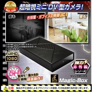 【小型カメラ】ミニDVカメラ(匠ブランド)『Magic-Box』(マジックボックス) f06