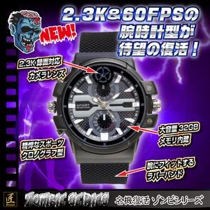 【小型カメラ】腕時計型カメラ(匠ブランド ゾンビシリーズ)『Z-W016』 h02