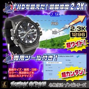 【小型カメラ】腕時計型カメラ(匠ブランド ゾンビシリーズ)『Z-W016』 h03