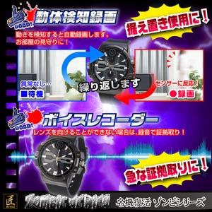 【小型カメラ】腕時計型カメラ(匠ブランド ゾンビシリーズ)『Z-W016』