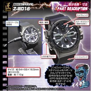 【小型カメラ】腕時計型カメラ(匠ブランド ゾンビシリーズ)『Z-W016』 f06