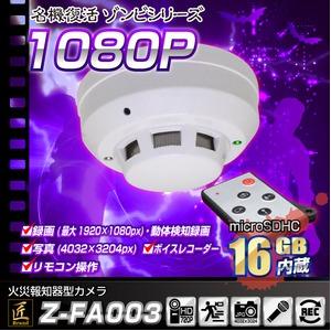 【小型カメラ】火災報知器型カメラ(匠ブランド ゾンビシリーズ)『Z-FA003』 - 拡大画像