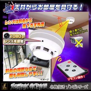 【小型カメラ】火災報知器型カメラ(匠ブランド ゾンビシリーズ)『Z-FA003』 h03