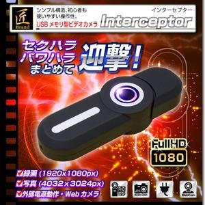 【小型カメラ】USBメモリ型ビデオカメラ(匠ブランド)『Interceptor』(インターセプター) - 拡大画像