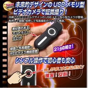 【小型カメラ】USBメモリ型ビデオカメラ(匠ブランド)『Interceptor』(インターセプター) 商品写真3