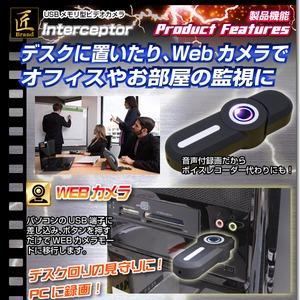 【小型カメラ】USBメモリ型ビデオカメラ(匠ブランド)『Interceptor』(インターセプター) 商品写真4