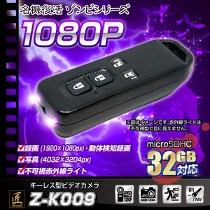 【小型カメラ】キーレス型ビデオカメラ(匠ブランド ゾンビシリーズ)『Z-K009』 - 拡大画像