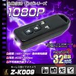 【小型カメラ】キーレス型ビデオカメラ(匠ブランド ゾンビシリーズ)『Z-K009』