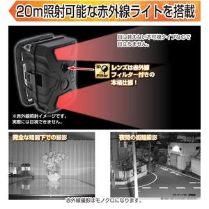 【トレイルカメラ】赤外線ライト搭載トレイルカメラ『Radiant40』(ラディアント40) 商品写真4