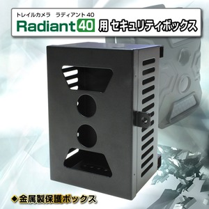 【トレイルカメラ】ラディアント40用 セキュリティボックス - 拡大画像