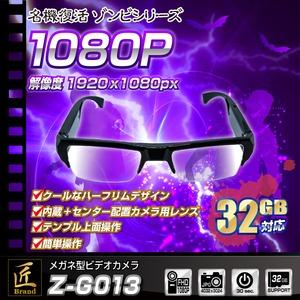 【小型カメラ】メガネ型ビデオカメラ(匠ブランド ゾンビシリーズ)『Z-G013』 - 拡大画像