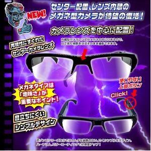 【小型カメラ】メガネ型ビデオカメラ(匠ブランド ゾンビシリーズ)『Z-G013』 商品写真2