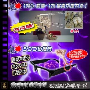 【小型カメラ】メガネ型ビデオカメラ(匠ブランド ゾンビシリーズ)『Z-G013』 商品写真4